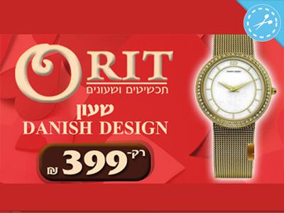 """שעון Danish Design יוקרתי ב- 399 ש""""ח בלבד!"""