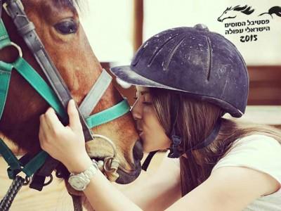 """בחוה""""מ סוכות – פסטיבל סוסים בעפולה"""