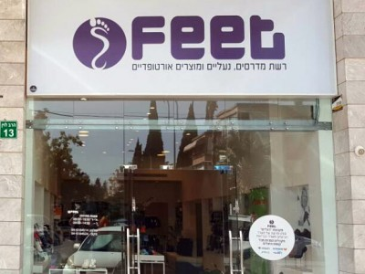 FEET עפולה: הרגליים שלכם בידיים טובות
