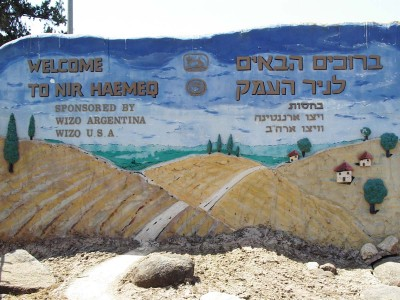 בויצו ניר העמק נפרדו ממיכאל און- מנהל הכפר המיתולוגי