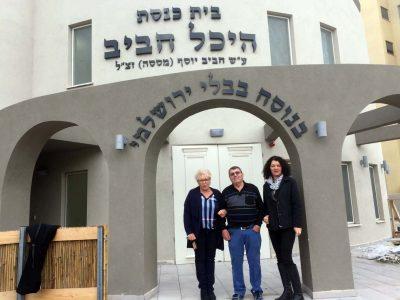 """""""תעשו מצווה"""": מבצע תרומות לבית הכנסת """"היכל חביב"""" בעפולה"""