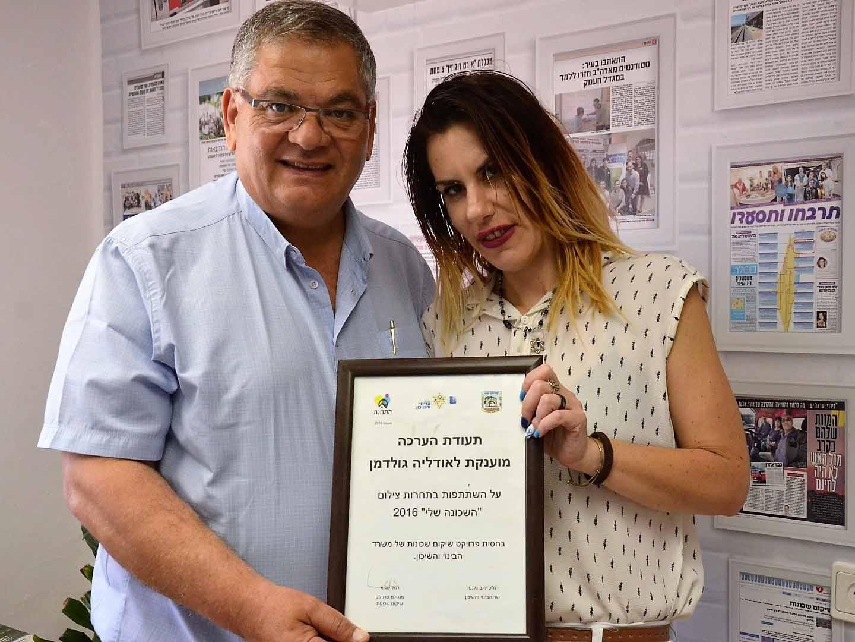 ראש העיר ואודליה גולדמן הצלמת הזוכה
