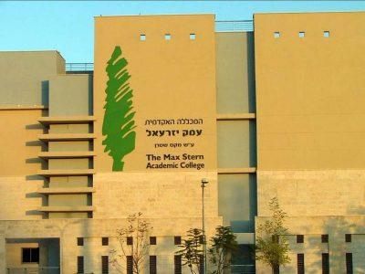 תמה הסאגה: הסתיימה שביתת הסגל הזוטר במכללת עמק יזרעאל