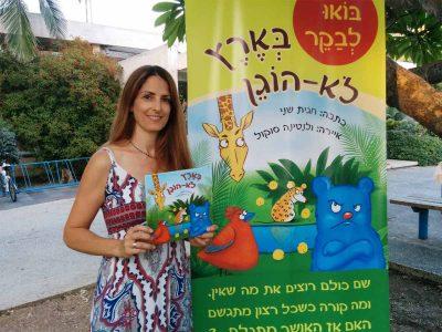 יוצא לאור: ספר ילדים לחגית שני מקיבוץ גבת