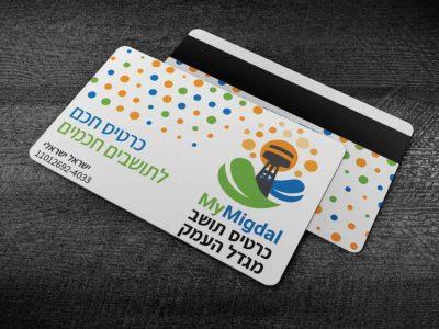 בקרוב במגדל העמק: כרטיס אשראי עירוני