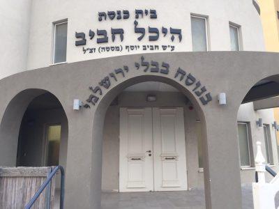 """עפולה: אבי אלקבץ וניר ברקת ישתתפו בחניכת בית הכנסת """"היכל חביב"""""""