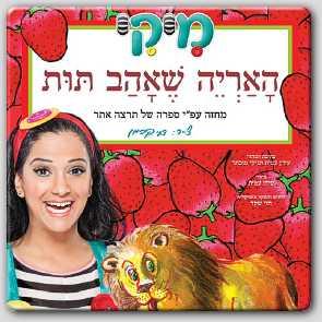 מיקי-האריה שאהב תות